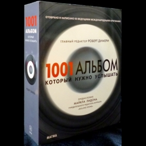 - 1001 Альбом, Который Нужно Услышать