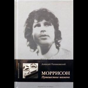 Поликовский Алексей - Моррисон. Путешествие Шамана