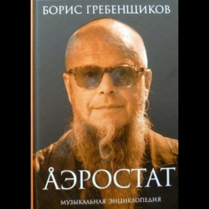 Гребенщиков Борис (Аквариум) - Аэростат, Книга 1: Течения и Земли
