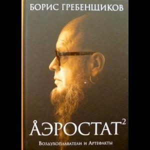 Гребенщиков Борис (Аквариум) - Аэростат, Книга 2: Воздухоплаватели и Артефакты