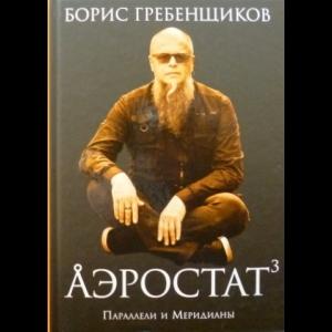 Гребенщиков Борис (Аквариум) - Аэростат, Книга 3: Параллели и Меридианы