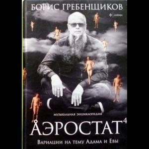 Гребенщиков Борис (Аквариум) - Аэростат, Книга 4: Вариации На Тему Адама и Евы