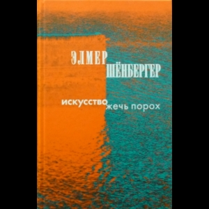 Шейнбергер Элмер - Искусство Жечь Порох
