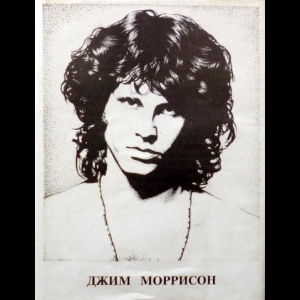 Моррисон Джим - Джим Моррисон. Стихи. Песни. Заметки
