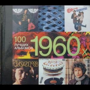 Скулатти Джин - 100 Лучших Альбомов 1960-х