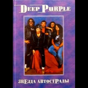 Владимир Дрибущак, Александр Галин - Deep Purple, Том 1: Звезда Автострады.