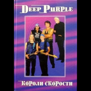 Владимир Дрибущак, Александр Галин - Deep Purple, Том 2: Короли Скорости