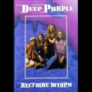 Владимир Дрибущак, Александр Галин - Deep Purple, Том 3: Несущие Шторм