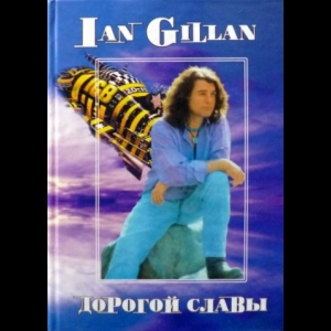 Владимир Дрибущак, Александр Галин - Deep Purple, Том 5: Ian Gillan. Дорогой Славы