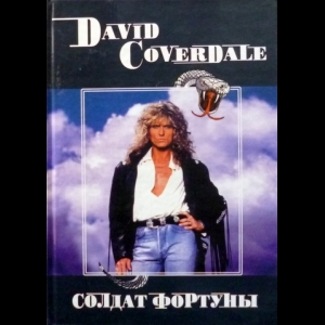 Владимир Дрибущак, Александр Галин - Deep Purple, Том 6: David Coverdale. Солдат Фортуны