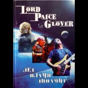 Владимир Дрибущак, Александр Галин - Deep Purple, Том 7: Lord, Paice, Glover. Лед, Пламя, Динамит