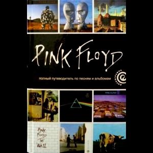 Маббет Энди - Pink Floyd. Полный Путеводитель По Песням И Альбомам