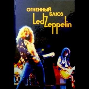 - Led Zeppelin, Том 1: Огненный Блюз