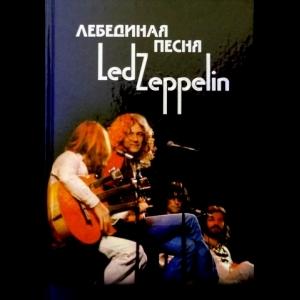 - Led Zeppelin, Том 2: Лебединая Песня