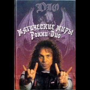 Владимир Дрибущак, Александр Галин - Магические Миры Ронни Дио