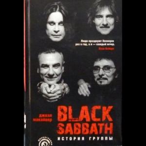 Джоэл Макайвер - Black Sabbath. История Группы