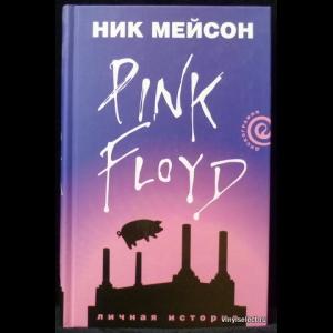 Мейсон Ник - Pink Floyd. Личная история