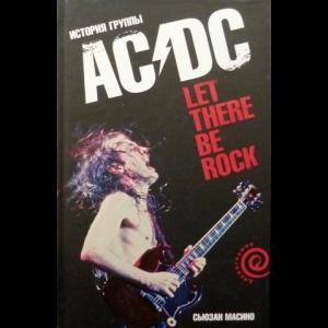 Масино Сьюзан - Let There Be Rock. История группы AC/DC