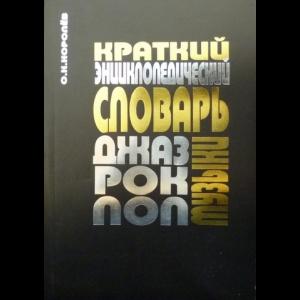 Королёв Олег - Краткий Энциклопедический Словарь Джаза, Рок- и Поп-Музыки