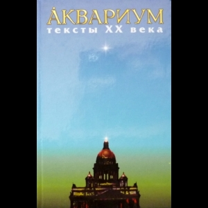 Гребенщиков Борис (Аквариум) - Аквариум. Тексты XX Века