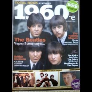 Авторский коллектив - Total Rock Представляет: 1960-е (Спецвыпуск №4)