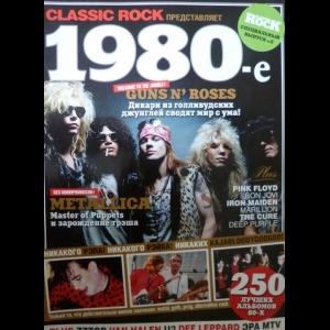 Авторский коллектив - Classic Rock Представляет: 1980-е (Спецвыпуск №2)