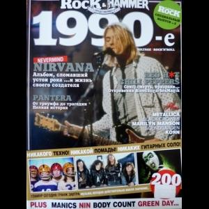Авторский коллектив - Classic Rock Представляет: 1990-е (Спецвыпуск №3)
