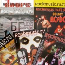 Авторский коллектив - Rockmusic.ru (Выпуски 1-3, 5/6, 9, 13, 15)