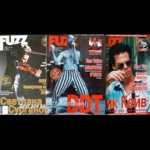 Авторский коллектив - FUZZ (Выпуски 121, 132, 137)