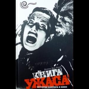 Дэвид Дж. Скал - Книга Ужаса. История Хоррора в Кино
