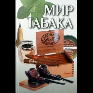 Свириденко Евгений - Мир Табака