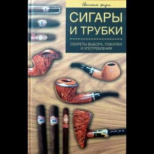 Герасимов Алексей - Сигары и Трубки. Секреты Выбора, Покупки и Употребления