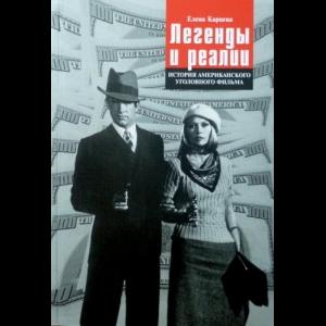 Карцева Елена - Легенды и Реалии. История Американского Уголовного Фильма