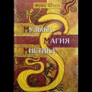 Штеге Фриц - Музыка, Магия, Мистика