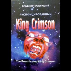 Кальницкий Владимир - Русифицированный King Crimson