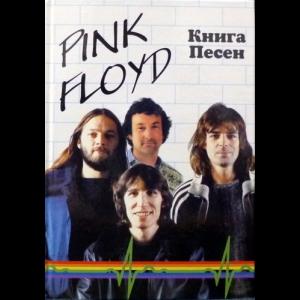 - Pink Floyd (Комплект из 2 Книг)