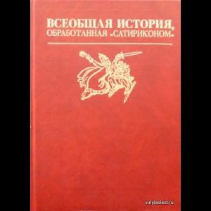 Авторский коллектив - Всеобщая История, Обработанная ''Сатириконом'