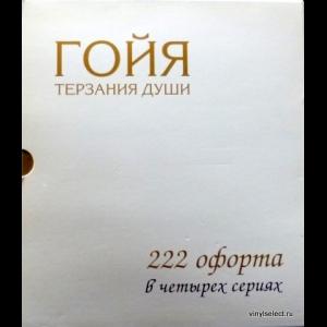 Гойя Франсиско - Терзания души. 222 Офорта в Четырех Сериях