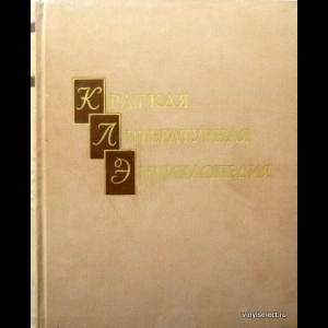 Авторский коллектив - Краткая Литературная Энциклопедия (Комплект из 9 Книг)