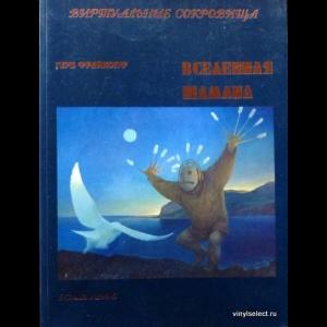 Герб Фрайкопф - Вселенная Шамана