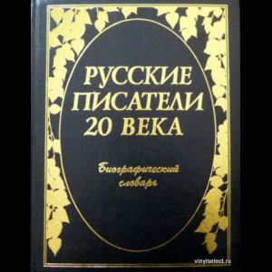 Авторский коллектив - Русские Писатели 20 Века. Биографический Словарь