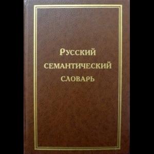 Авторский коллектив - Русский Семантический Словарь. Том 1