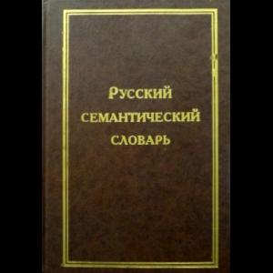 Авторский коллектив - Русский Семантический Словарь. Том 2