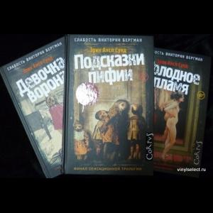 Эрик Аксл Сунд - Трилогия «Слабость Виктории Бергман» (Комплект из 3 Книг)