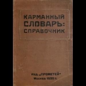 Авторский коллектив - Карманный Словарь: Справочник