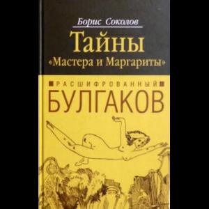 Соколов Борис - Расшифрованный Булгаков. Тайны «Мастера и Маргариты»