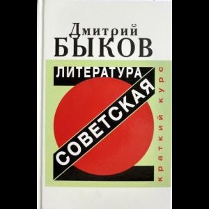 Быков Дмитрий - Советская Литература. Краткий Курс