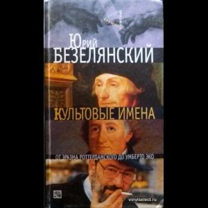 Безелянский Юрий - Культовые имена. От Эразма Роттердамского до Умберто Эко