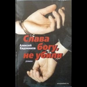 Евдокимов Алексей - Слава Богу, Не Убили