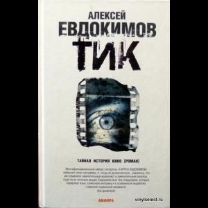 Евдокимов Алексей - ТИК